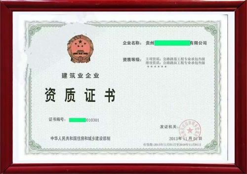 贵州资质升级合作案列