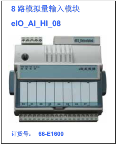 eIO_AI_HI_08 模拟量输入模块