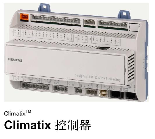 Climatix 控制器