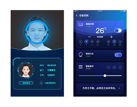 AI人脸智能终端管理系统