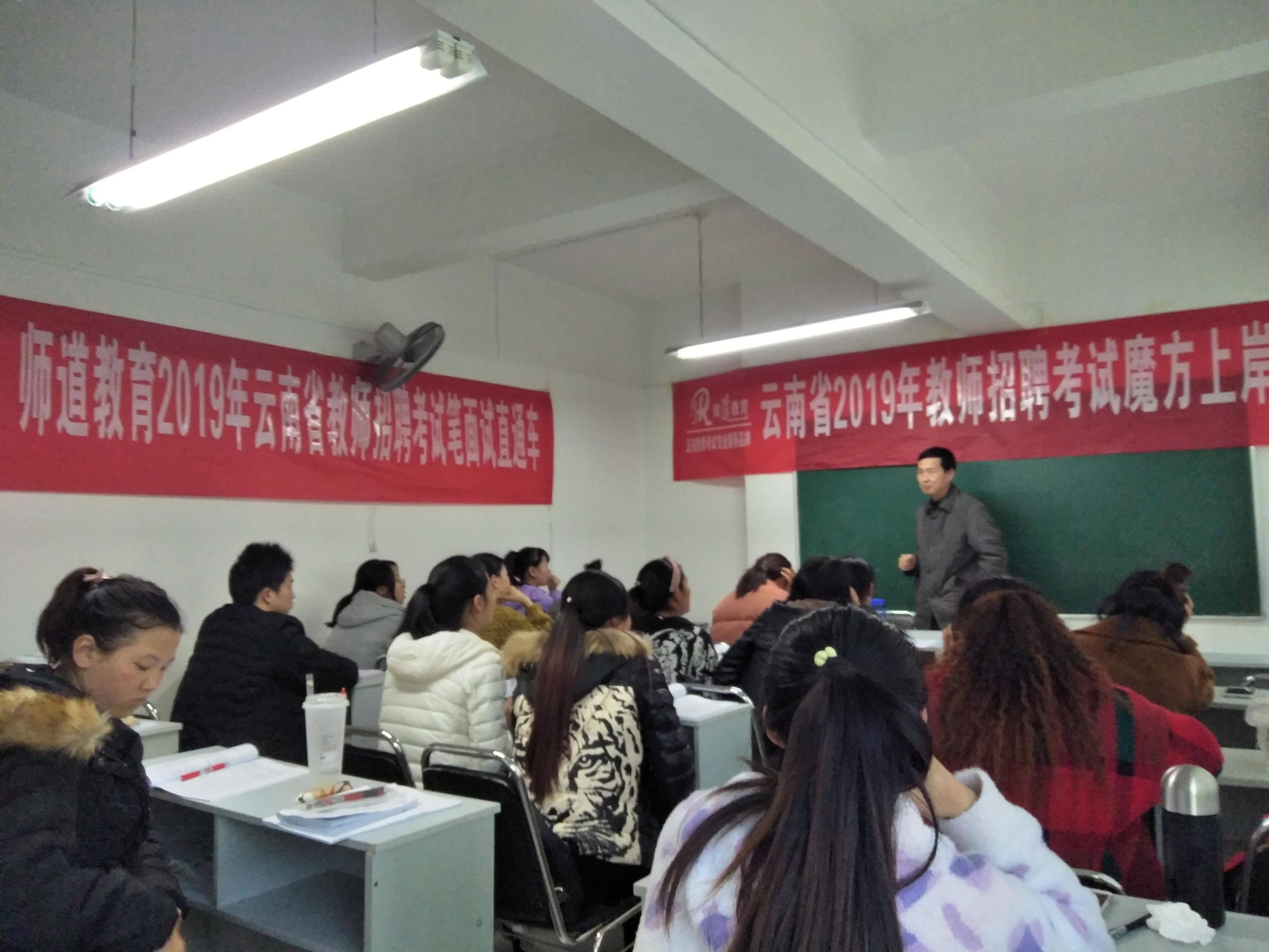 2019年云南省教师招考培训