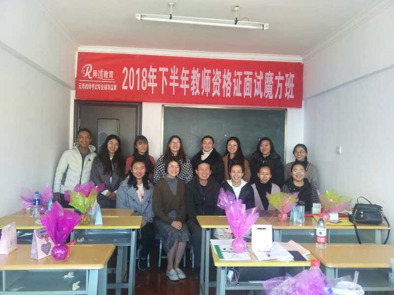 云南省2019年教师资格证下半年考