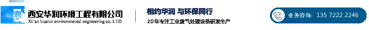 西安华润环境工程有限公司