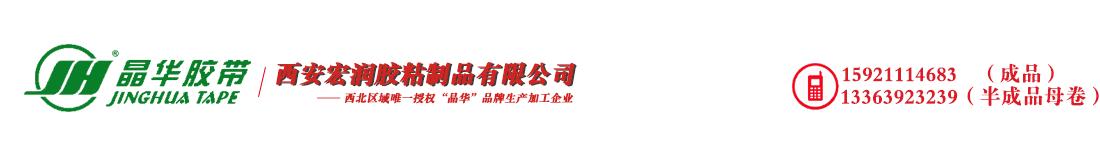 西安宏润胶粘制品公司