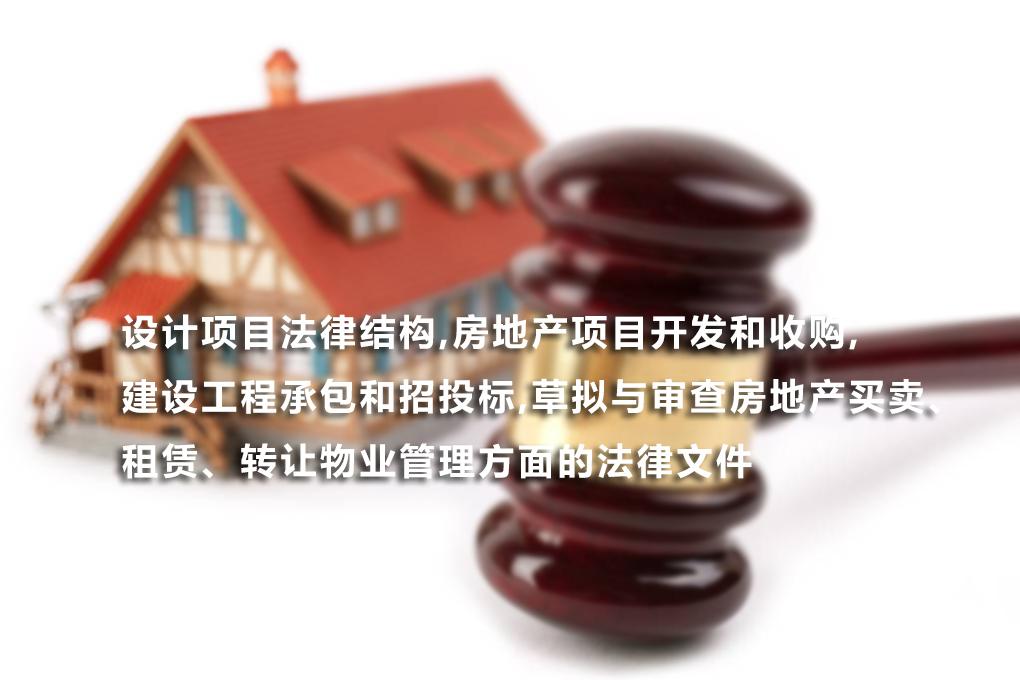 房地产与建筑工程