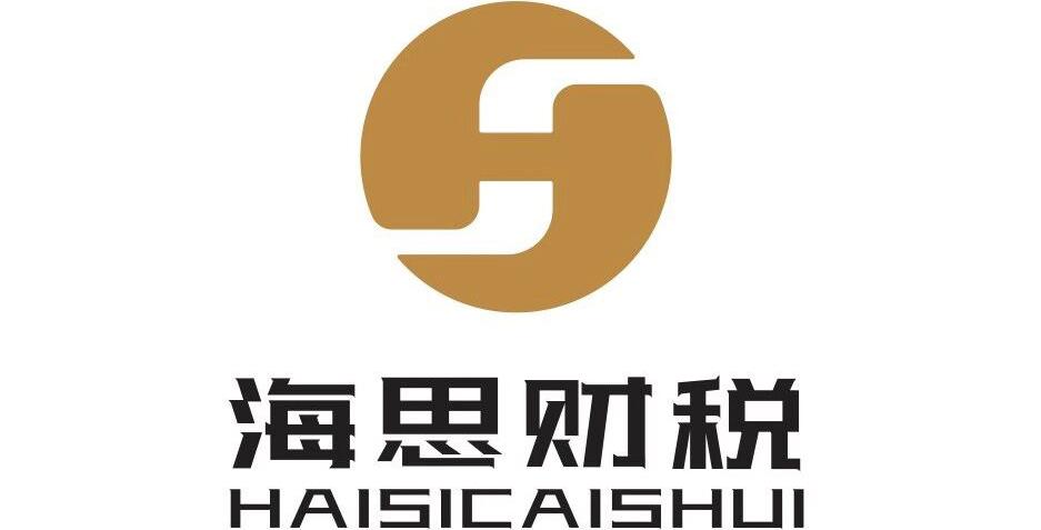 深圳海思财税顾问