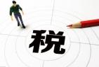 【财税问答】营改增后建筑业企业税收筹划