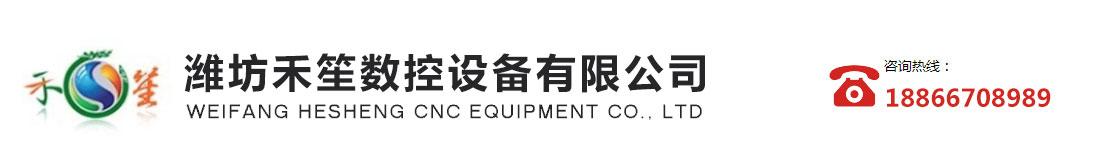 潍坊禾笙数控设备有限公司