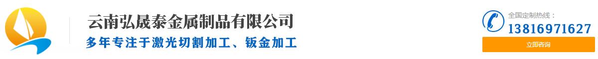 云南弘晟泰金属制品公司