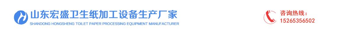 山东宏盛卫生纸加工设备生产厂家