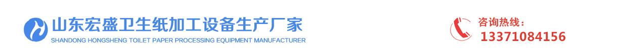 山东宏盛[千赢国际qy88载]千赢加工设备生产厂家