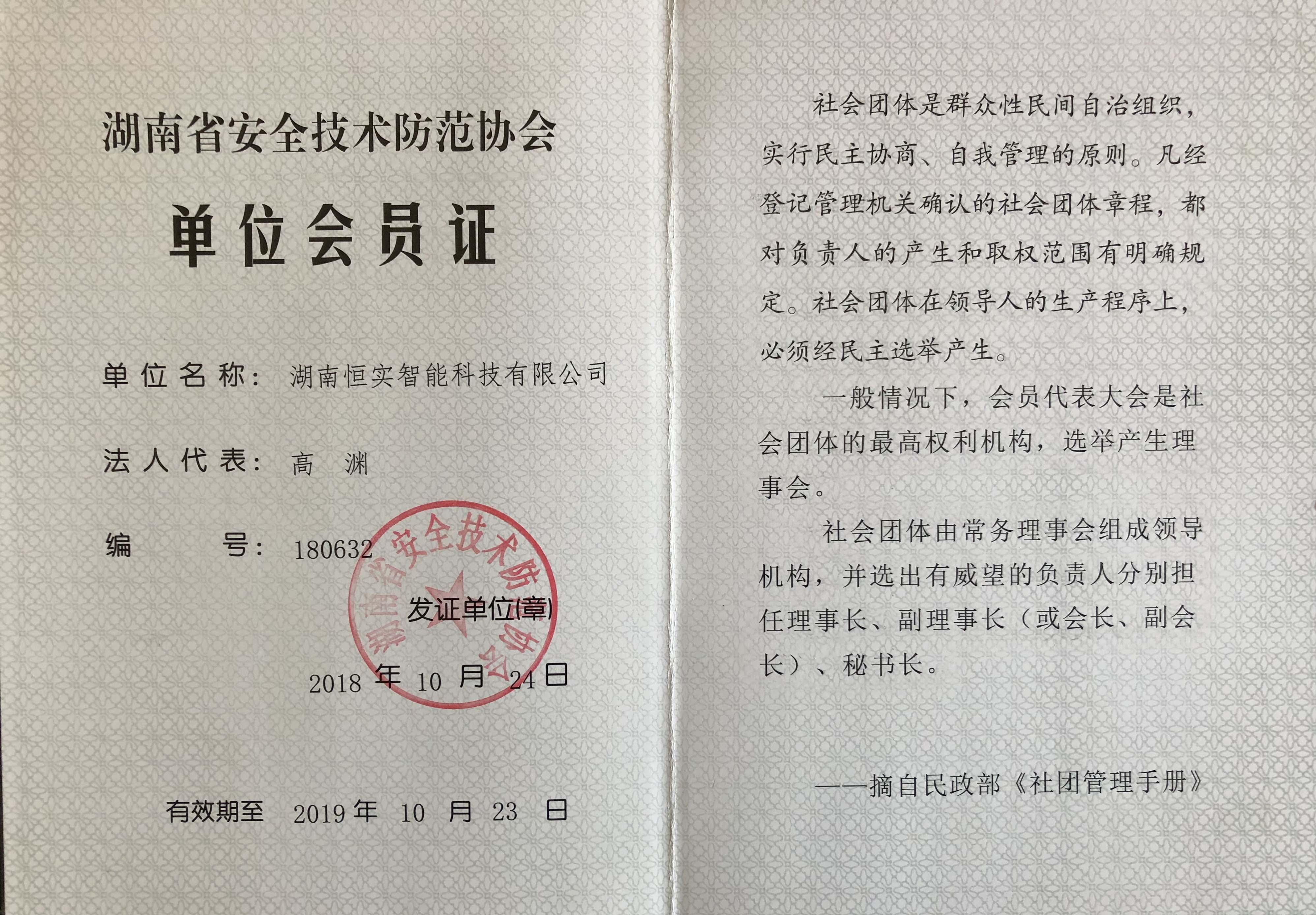 安防协会会员证