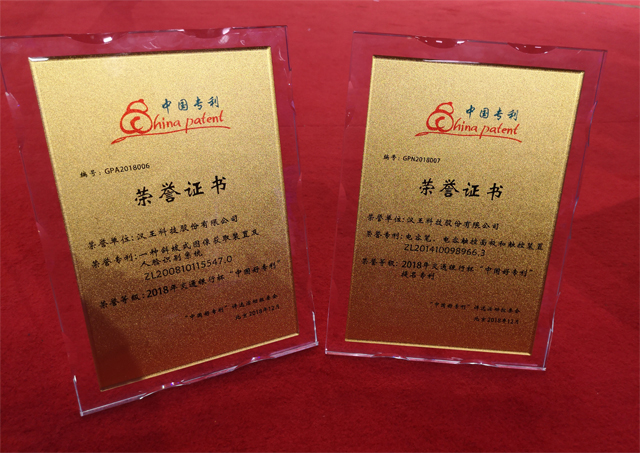 中国好专利