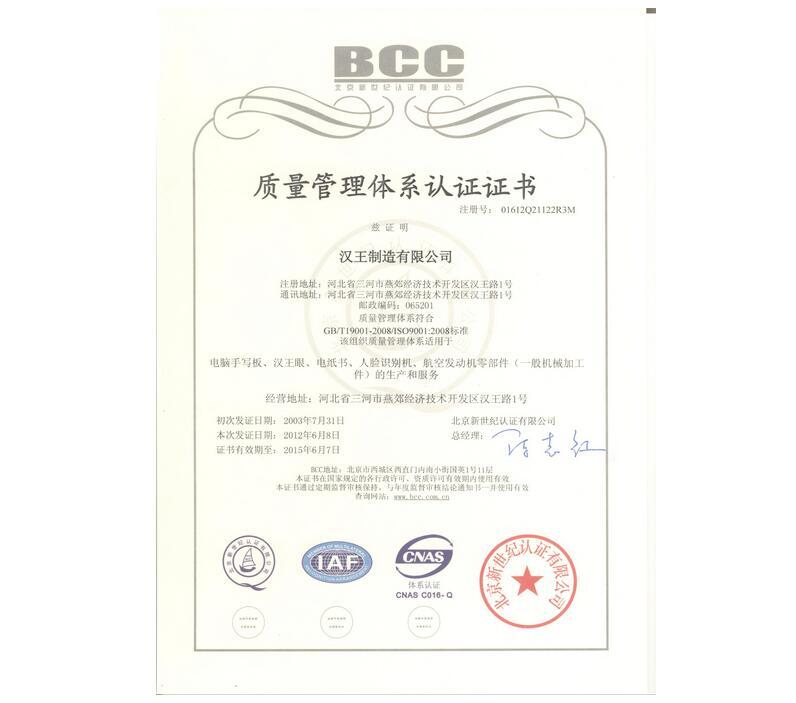 质量管理体系认证证