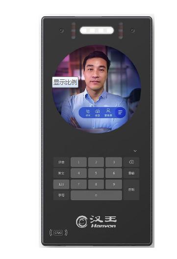 汉王L0510可视动态人脸识别终端(白玉版)