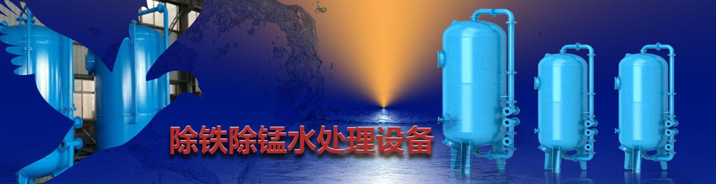 云南水处理设备公司