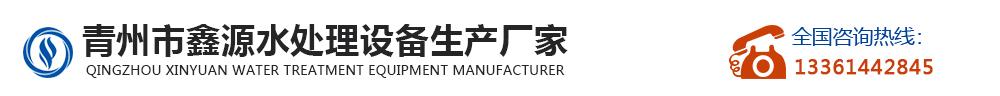 青州市鑫源水处理设备生产厂家