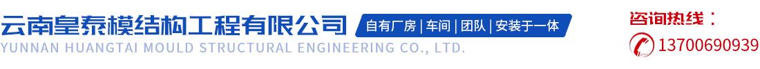 云南皇泰膜结构工程有限公司