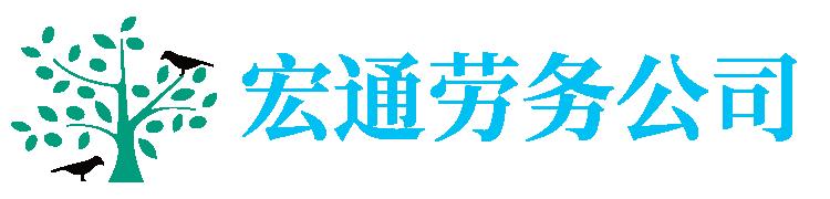 眉山宏通劳务有限公司