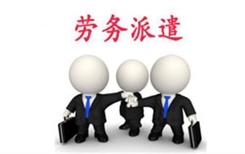 @雷电竞官网app人:你知道雷电竞app下载苹果派遣工合法权益的那些事儿吗?