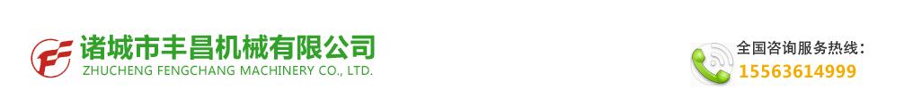 诸城市AG集团app机械有限公司
