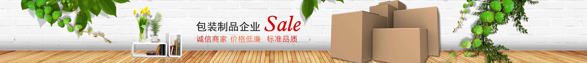 华晨纸业是一家诚信商家,提供价格低廉及标准品质的彩盒纸箱