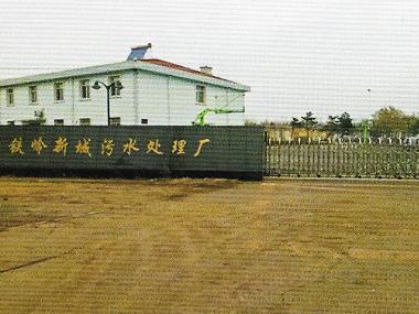 铁岭新城污水处理厂