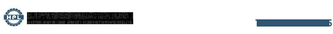 沈阳华鹏链条链轮技术开发有限公司_Logo