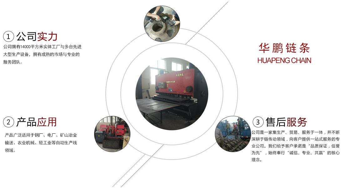 沈陽華鵬鏈條鏈輪技術開發有限公司始建于1992年,并于2010年實現公司建制,是一家集生產、貿易、服務于一體,并不斷深耕于鏈傳動領域,向客戶提供一站式服務的鏈條廠家,鏈輪廠。