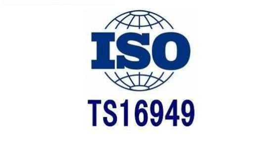 昆明TS16949认证