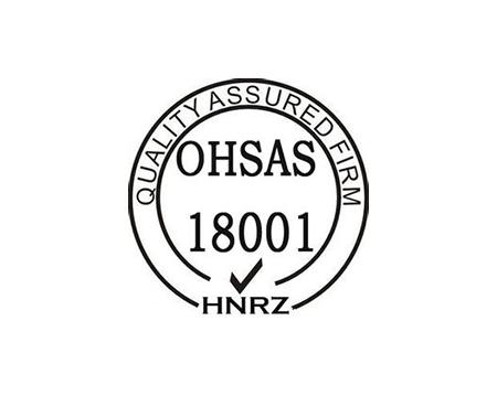 云南OHSAS18001认证