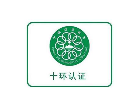 云南十环认证
