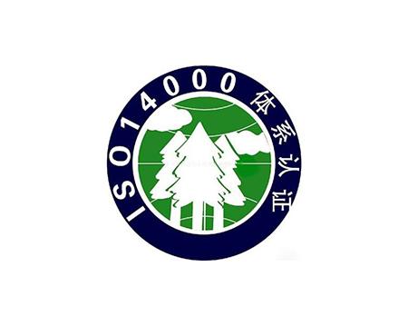 昆明iso14001环境管理体系认证