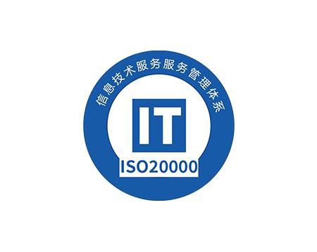 ISO20000信息技术服务体系认证