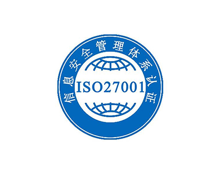 ISO27001信息安全管理体系认证的内容