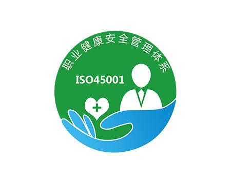 iso45001职业健康安全认证需要多长时间