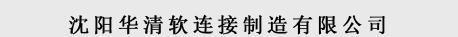 沈阳华清软连接制造有限公司
