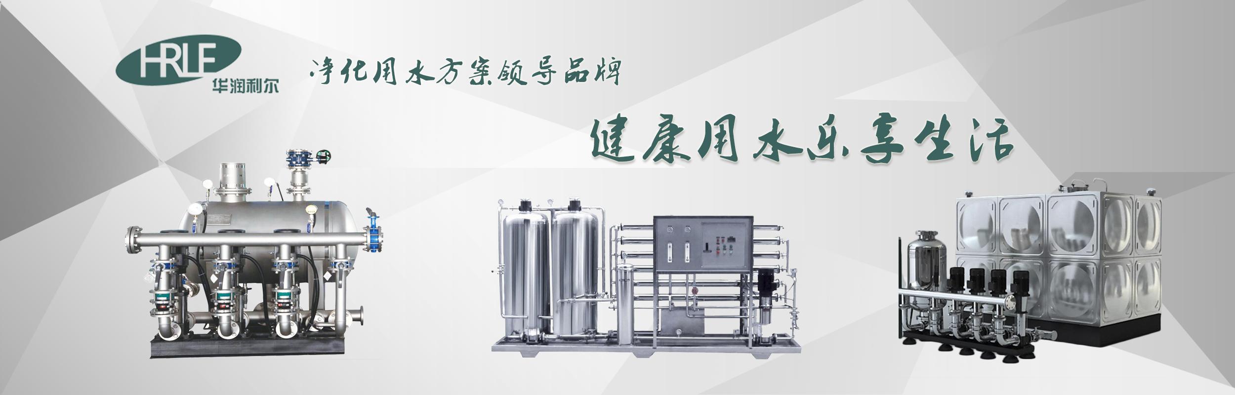 青岛水处理设备厂家