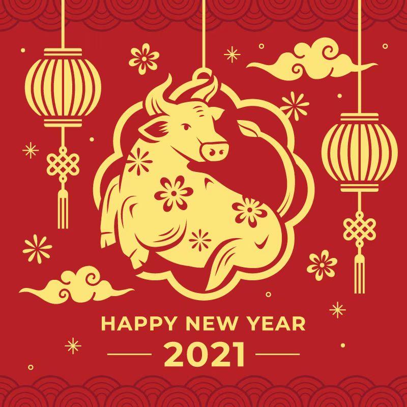 2021新春快樂