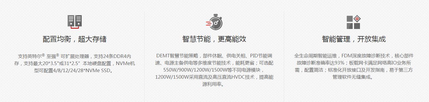 北京华为机架式服务器