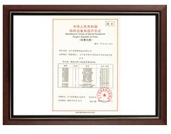 中华人民共和国特种设备制造许…