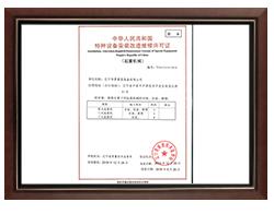 中华人民共和国特种设备安装改…