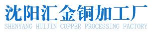 沈阳汇金铜加工厂_Logo