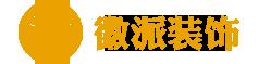 北京徽派装修装饰有限公司