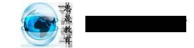 沈阳市沈河区惠晟教育咨询服务中心_Logo
