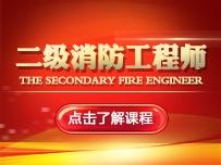咸阳二级消防工程师