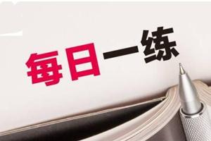 2019年宁夏二级建造师水利实务知识点每日打卡(2.18)