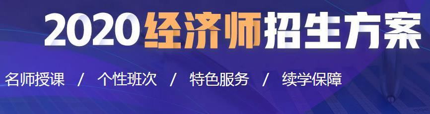 2020年寧夏中級經濟師備考復習建議分享