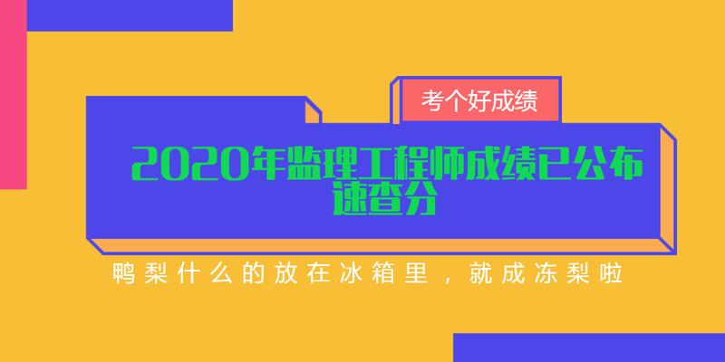 2020年监理工程师考试成绩12月9日公布,快查分!