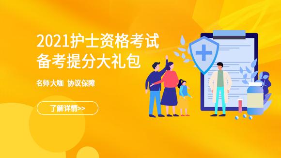 宁夏2021年护士资格考试报名条件